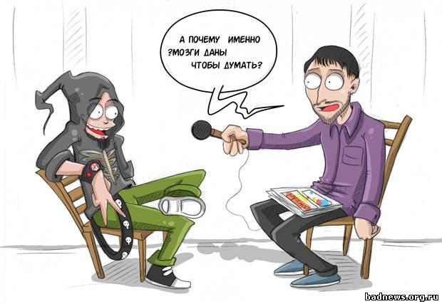 Как сделать смешное интервью